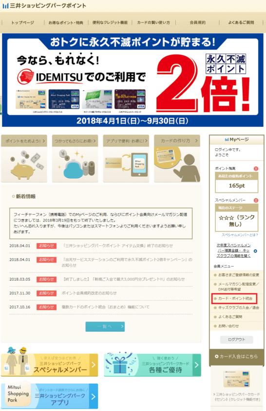 三井アウトレットパークポイント会員サイト