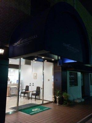 センターホテル大阪