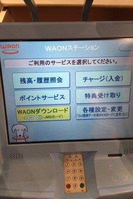 WAONステーションの画面