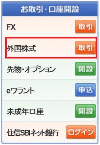 SBI証券の外国株式口座開設申込へのリンク画面