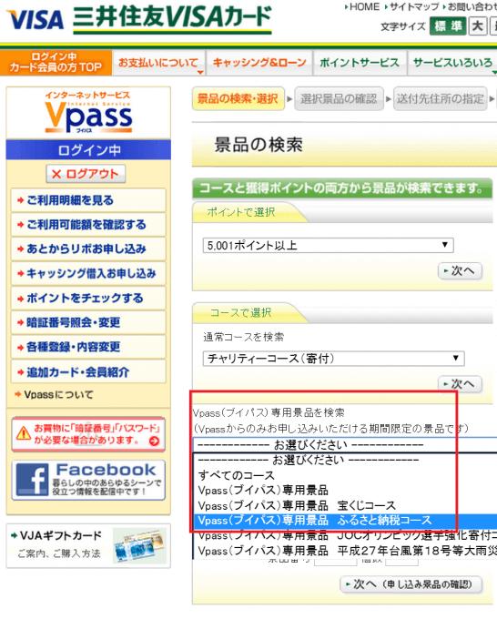 三井住友カードのVpassポイント交換画面