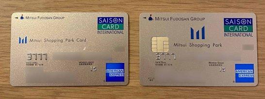 三井ショッピングパークカード《セゾン》 (2)