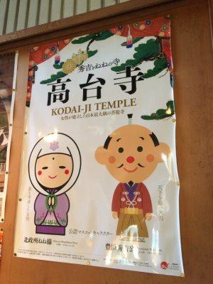高台寺のポスター