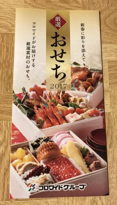 コロワイドのおせち(2017年)