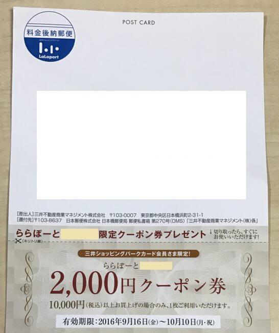 三井ショッピングパークカード会員限定のクーポン券