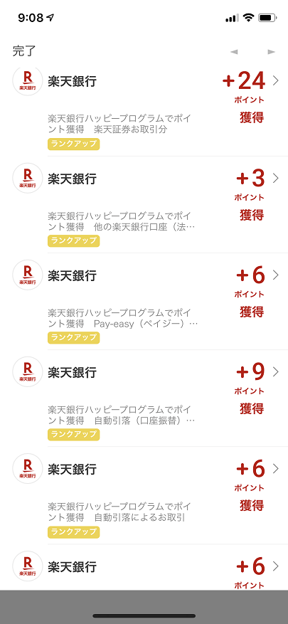 楽天銀行ハッピープログラムのポイント獲得履歴