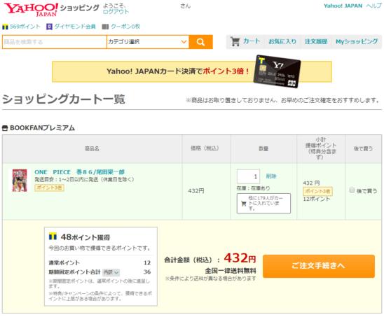 オンライン書店 BOOKFAN(Yahoo!店)