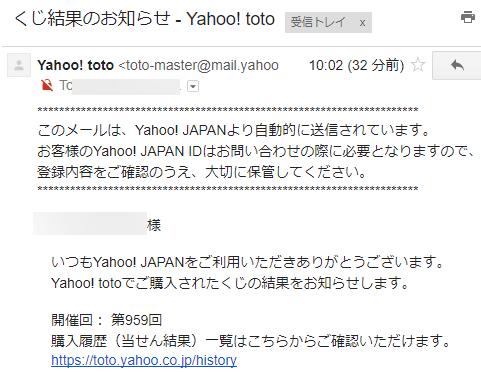 くじ結果のお知らせ - Yahoo! toto