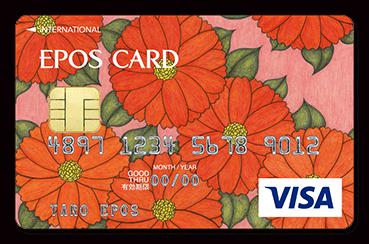 エポスデザインカード(カラフルオレンジ)