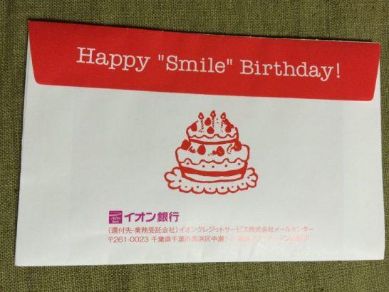 ワタミふれあいカードのバースデープレゼント (1)