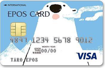 エポスデザインカード しろくま