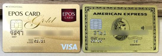エポスゴールドカードとアメックス・ゴールド