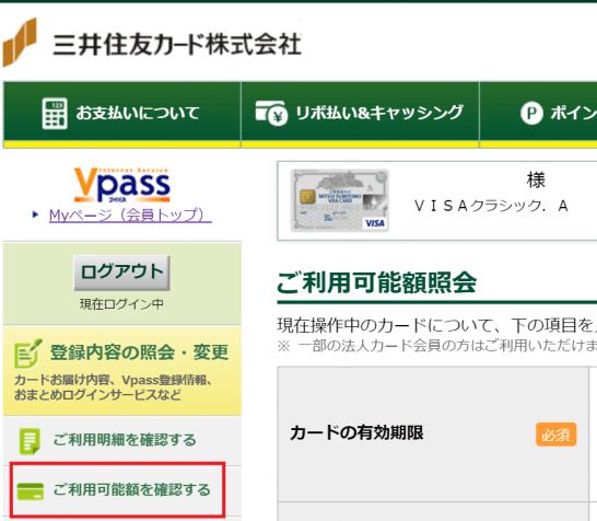 三井住友カードの利用可能額確認画面