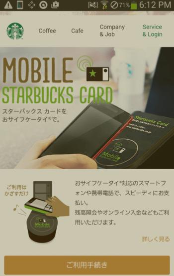 モバイルスターバックスカード