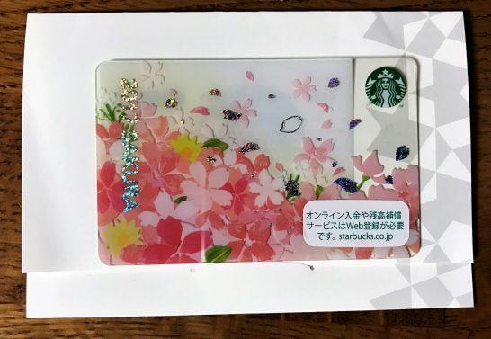 スターバックスカード(2017 SAKURA)