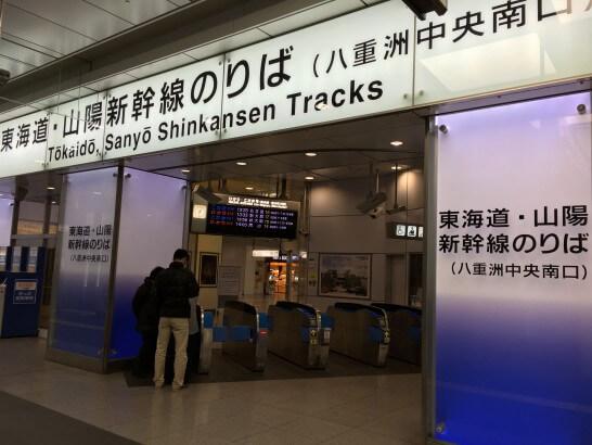 東海道・山陽新幹線のりば(八重洲中央南口)