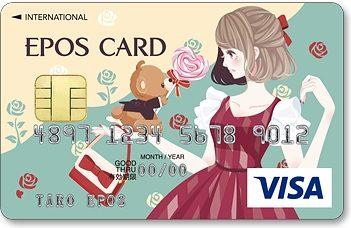 エポスデザインカード これどうぞ
