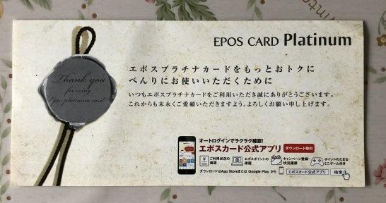 エポスプラチナカードのガイド
