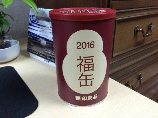 無印良品の福缶(2016年)
