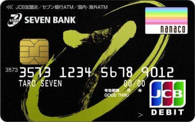 セブン銀行デビット付きキャッシュカード(トラディショナル)