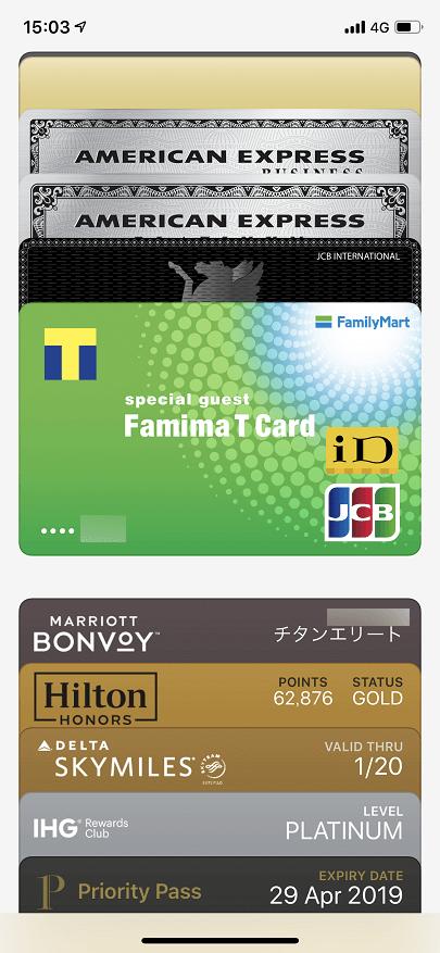 ファミマTカードを登録したApple Pay