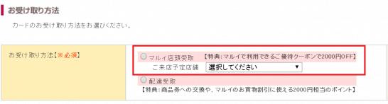 エポスカードのお受け取り方法の選択画面