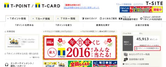 Tサイトの画面