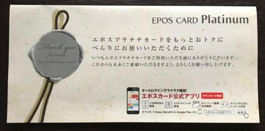 エポスプラチナカードの特典ガイド