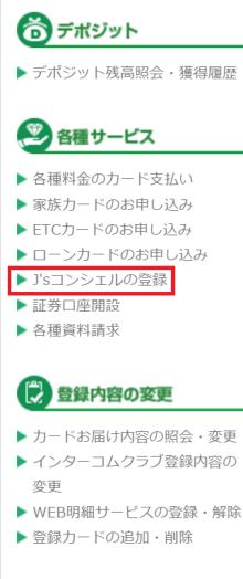インターコムクラブのJ'sコンシェル登録画面