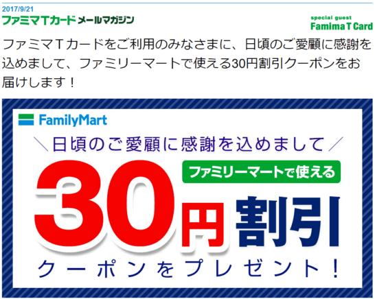 ファミリーマートで使える限定割引クーポン