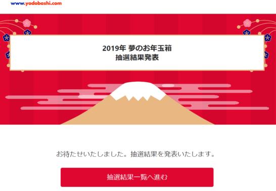 ヨドバシカメラの2019年 夢のお年玉箱 抽選結果発表画面