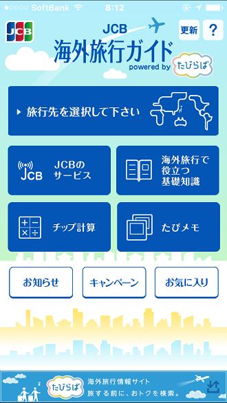 JCB海外旅行ガイド