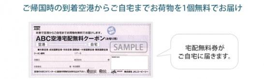 手荷物無料宅配券(片道)