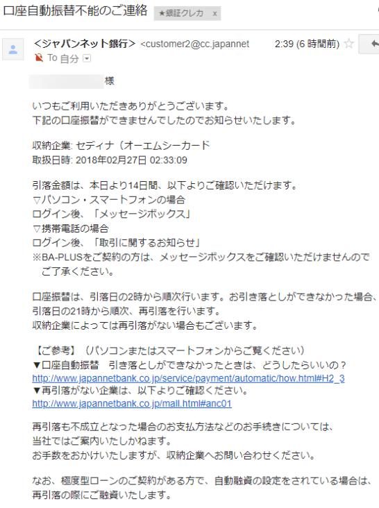 ジャパンネット銀行の口座自動振替不能のご連絡