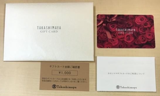 タカシマヤギフトカード