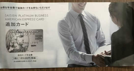 セゾンプラチナビジネスアメックスの追加カードの案内