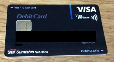 住信SBIネット銀行のデビットカード