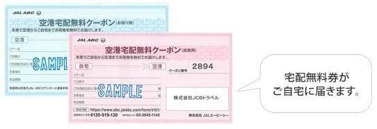 JCBの手荷物無料宅配券(往復)