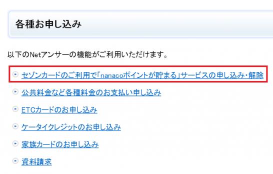 Netアンサーの各種お申し込みページ