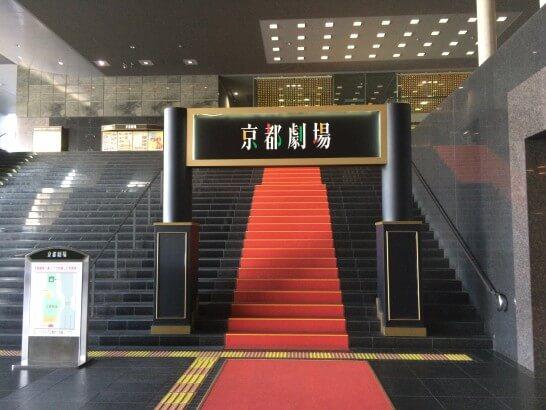 京都劇場の入口