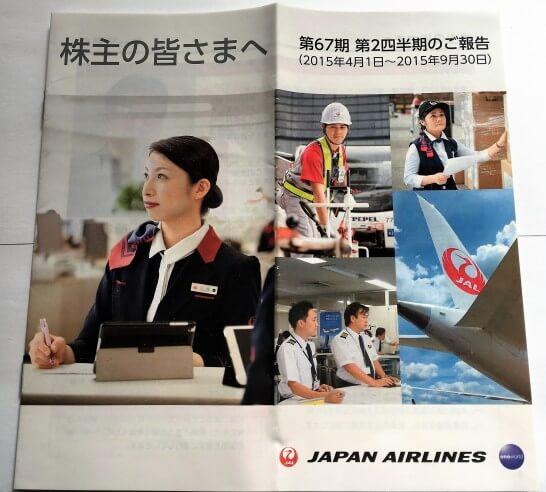 JALの株主に対する四半期報告書