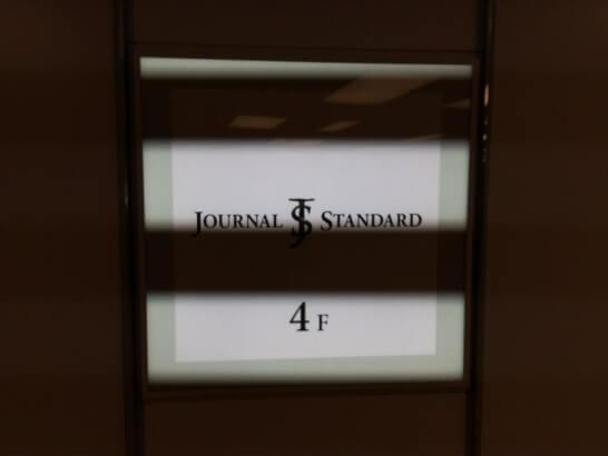 ジャーナルスタンダードの看板