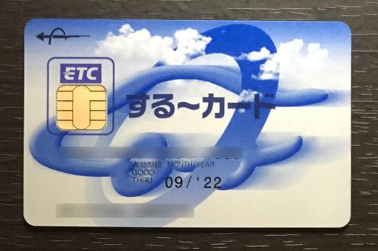 JCBカードのETCカード