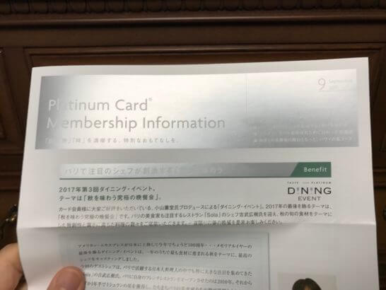 アメックス・プラチナのPlatinum Card Membership Information