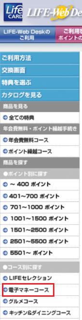 ライフカードのポイント交換選択画面