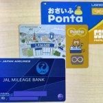 JALマイレージバンクカードとポンタカードとおさいふPonta