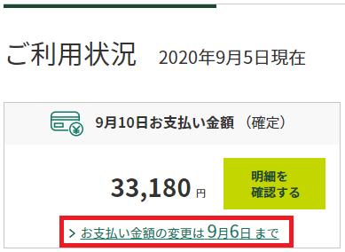 三井住友カードのマイ・ペイすリボの支払金額変更期限