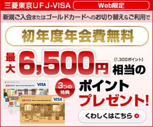三菱東京UFJ-VISAの公式キャンペーン