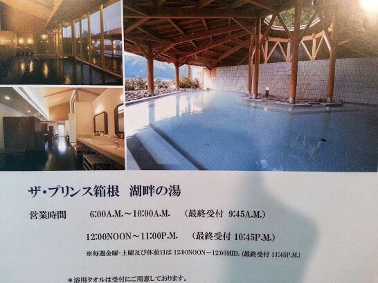 ザ・プリンス 箱根芦ノ湖の大浴場