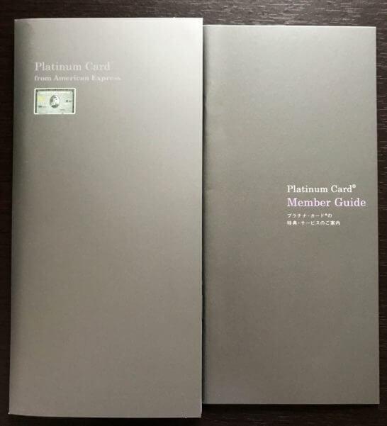 アメックス・プラチナのガイドブック